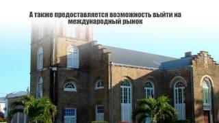 Зарегистрировать компанию в Белизе из Киева(, 2016-04-29T08:18:00.000Z)