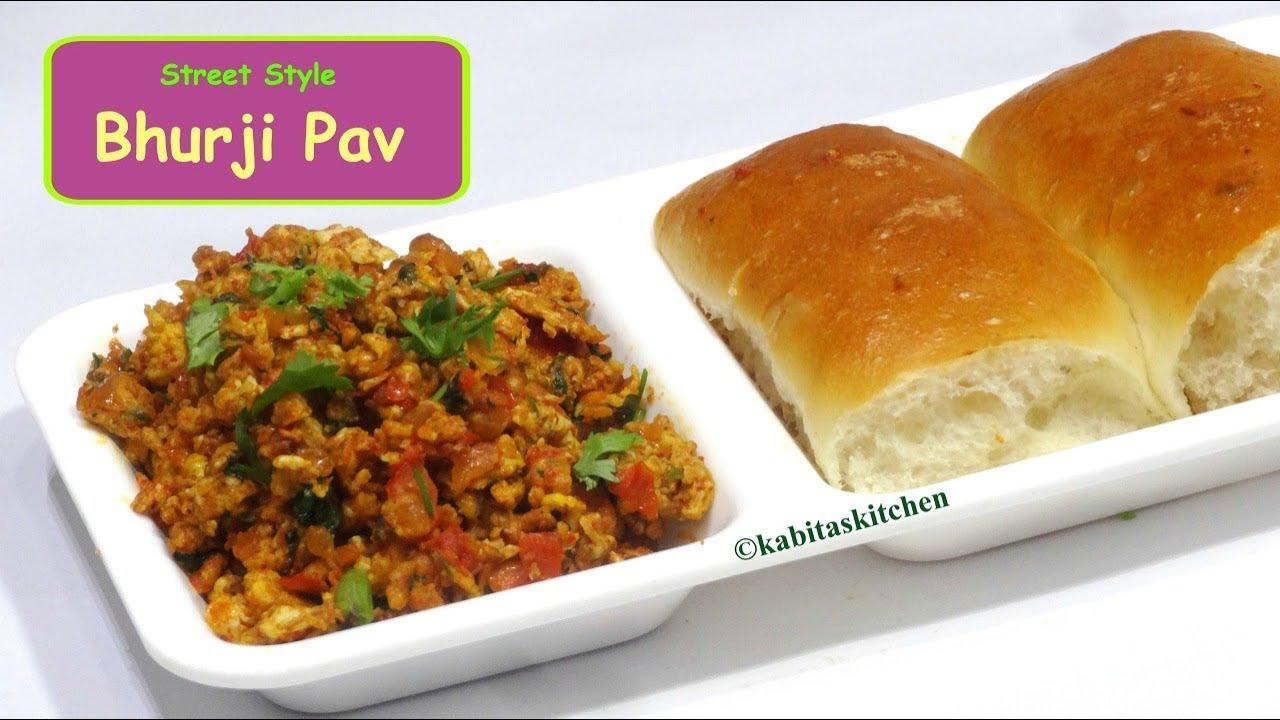 Bhurji Pav Recipe | घर पे बनाये ठेले जैसा भुर्जी पाव | Anda Bhurji | Street Food | KabitasKitchen