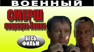 СМЕРШ HD 2016 русские фильмы о войне 2016 russkie voennie filmi