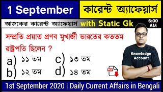 1st September 2020 daily current affairs in bengali  knowledge account কারেন্ট অ্যাফেয়ার্স 2020