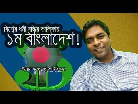 বিশ্বে ধনী'র সম্পদ বৃদ্ধিতে প্রথম স্থানে বাংলাদেশ #BanglaInfoTube  #BangladeshRichestMan