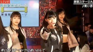 20170309 AbemaTV 原宿駅前ステージ#40⑦ 『青い赤』原駅ステージA.