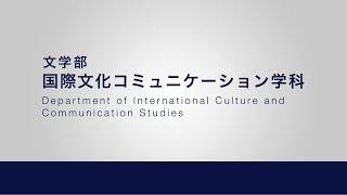 文学部国際文化コミュニケーション学科
