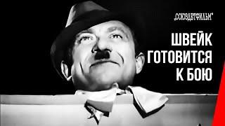 Швейк готовится к бою (1942) фильм смотреть онлайн