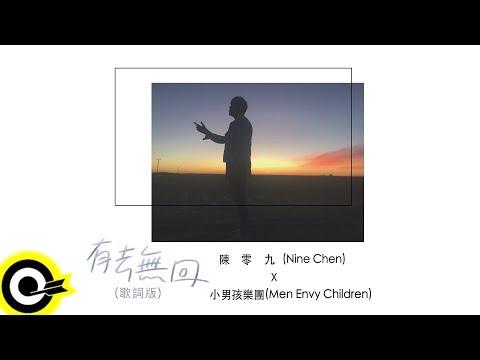 闄抽浂涔� Nine Chen Feat. 灏忕敺瀛╂▊鍦� Men Envy Children銆愭湁鍘荤劇鍥炪�戜笁绔嬭彲鍔囥�屽凡璁�涓嶅洖鐨勬垁浜恒�嶆彃鏇� Official Lyric Video