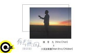 陳零九 Nine Chen Feat. 小男孩樂團 Men Envy Children【有去無回】三立華劇「已讀不回的戀人」插曲 Official Lyric Video