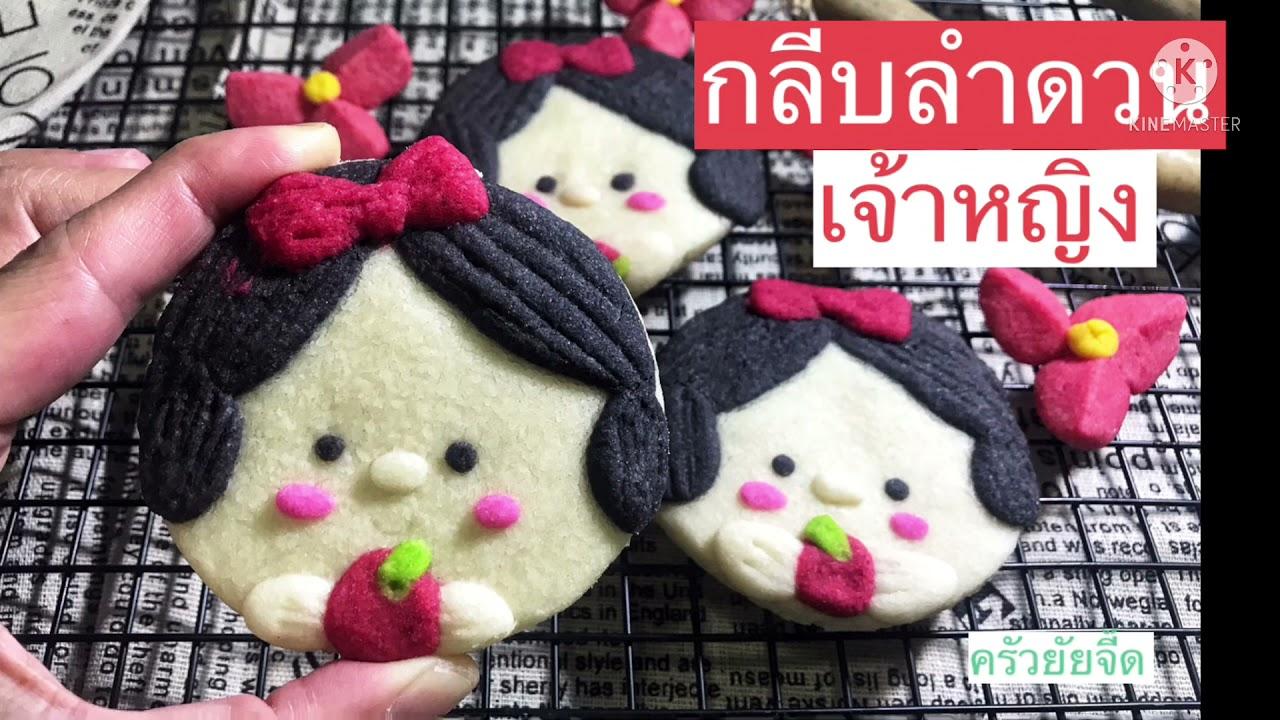 กลีบลำดวน เจ้าหญิง ขนมไทยใส่ไอเดีย Ep.1