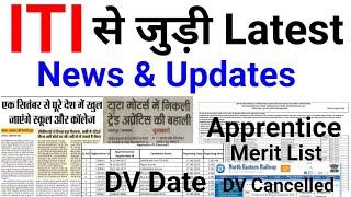 ITI से जुड़ी महत्वपूर्ण खबरें    ITI College, ITI Job, ITI Naukri, Latest DV, Apprentice Merit List.