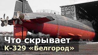 Тайна российской субмарины «Белгород» / Торпеда «Посейдон»