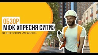 Обзор МФК «Пресня Сити» от застройщика «MR Group», 05.07.2018