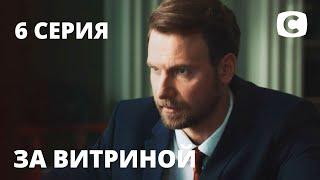 Сериал За витриной: Серия 6 | МЕЛОДРАМА 2019