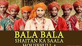 Bala Bala Boyz Baza Ba Skivere Youtube