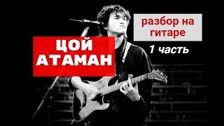 Уроки гитары.В.Цой-Атаман.Вступление