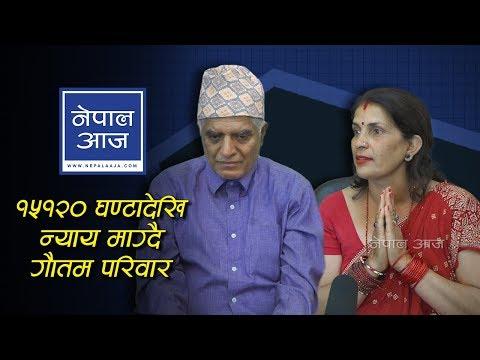 मोदीको भ्रमणले ९१वर्षे बृद्धलाई पनि हिरासत पठायो | Nepal Aaja