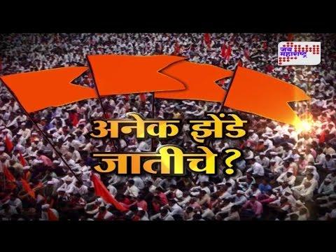 Lakshvedhi: New Political party will success on Maratha reservation? SEG 01