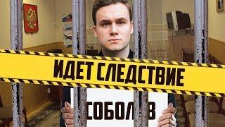 На Соболева завели уголовное дело в ОВД Москвы!