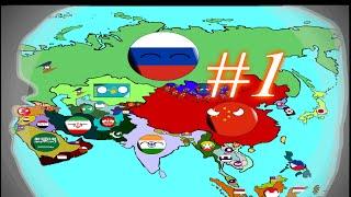 Кантриболз (COUNTRYBALLS) будущее мира, Азия 1 серия!