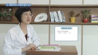 시즌 2-17. 암환자의 스트레스관리 이완의 중요성