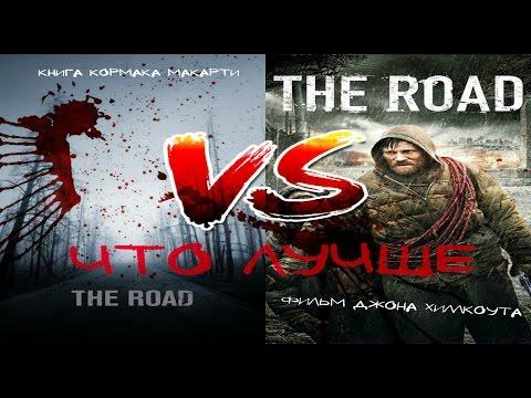 Книга Vs Фильм -  The Road (Дорога)