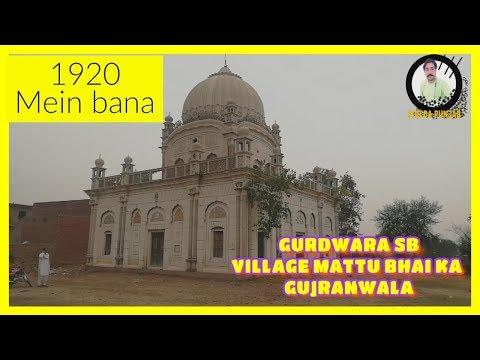 Gurdwara Sahib /Village Mattu Bhai ka GUJRANWALA /PART-3
