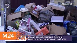 Смотреть видео Непроданный хлеб торговой сети в Сызрани поливают грязной водой - Москва 24 онлайн