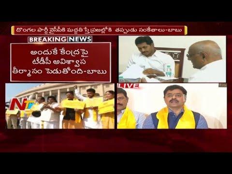 AP TDP MPs Speaks With Media in Delhi || MPs Give Notice for No Confidence Motion || NTV