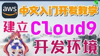 AWS 中文入门开发教学 - Cloud9 - 建立自己的开发环境【1级会员】