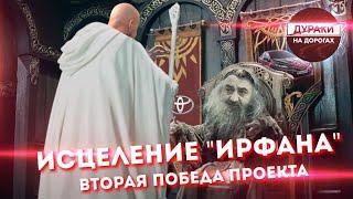 """Расследование #1.2 Ирфан Давудов. Исправление """"неисправимого"""""""