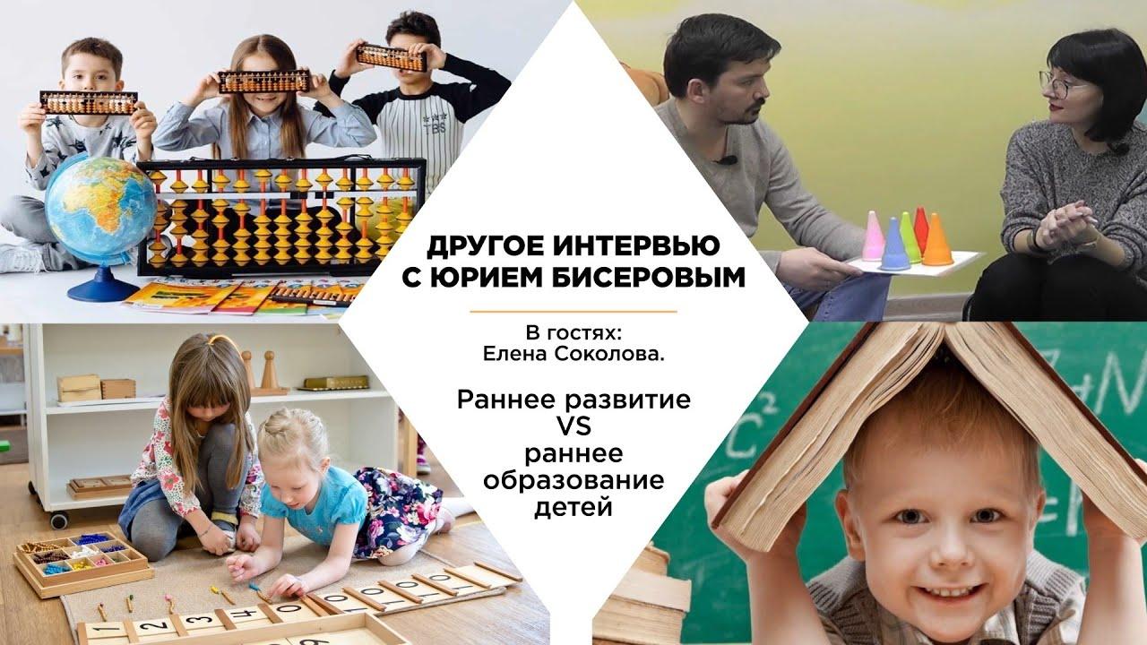 Елена Соколова. Раннее развитие VS ранее образование детей: что нужно, а что вредно