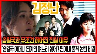 송일국, 정승연 판사와 결혼 비밀 이야기! 과거 김정난…