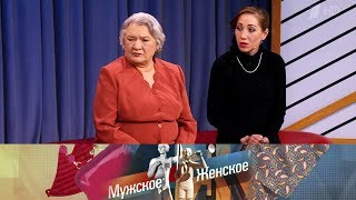 Мужское / Женское. Мамино лекарство. Выпуск от30.05.2017