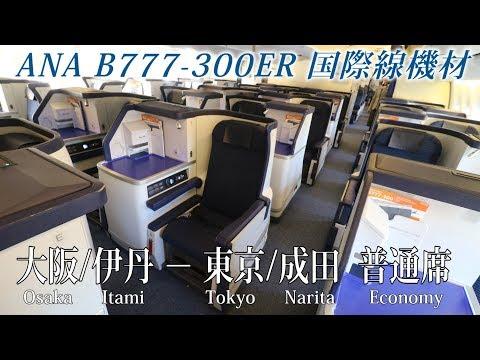 ANA ビジネスクラスの座席で行く 大阪/伊丹−東京/成田 搭乗記