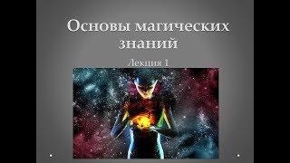 Сестра IC.Курс Основы Магии.Лекция № 1.Основы Магических знаний.