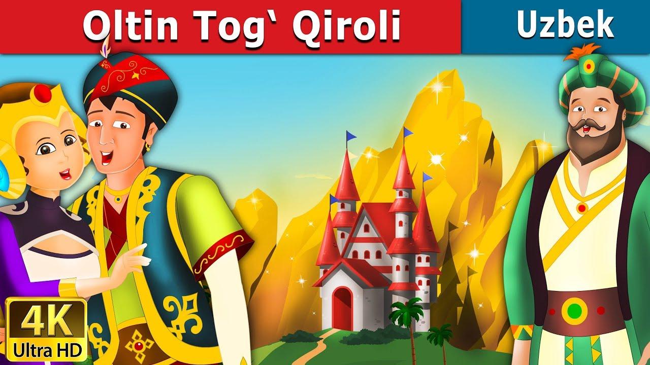 Oltin Tog' Qiroli | узбек мультфильм | узбекча мультфильмлар | узбек эртаклари