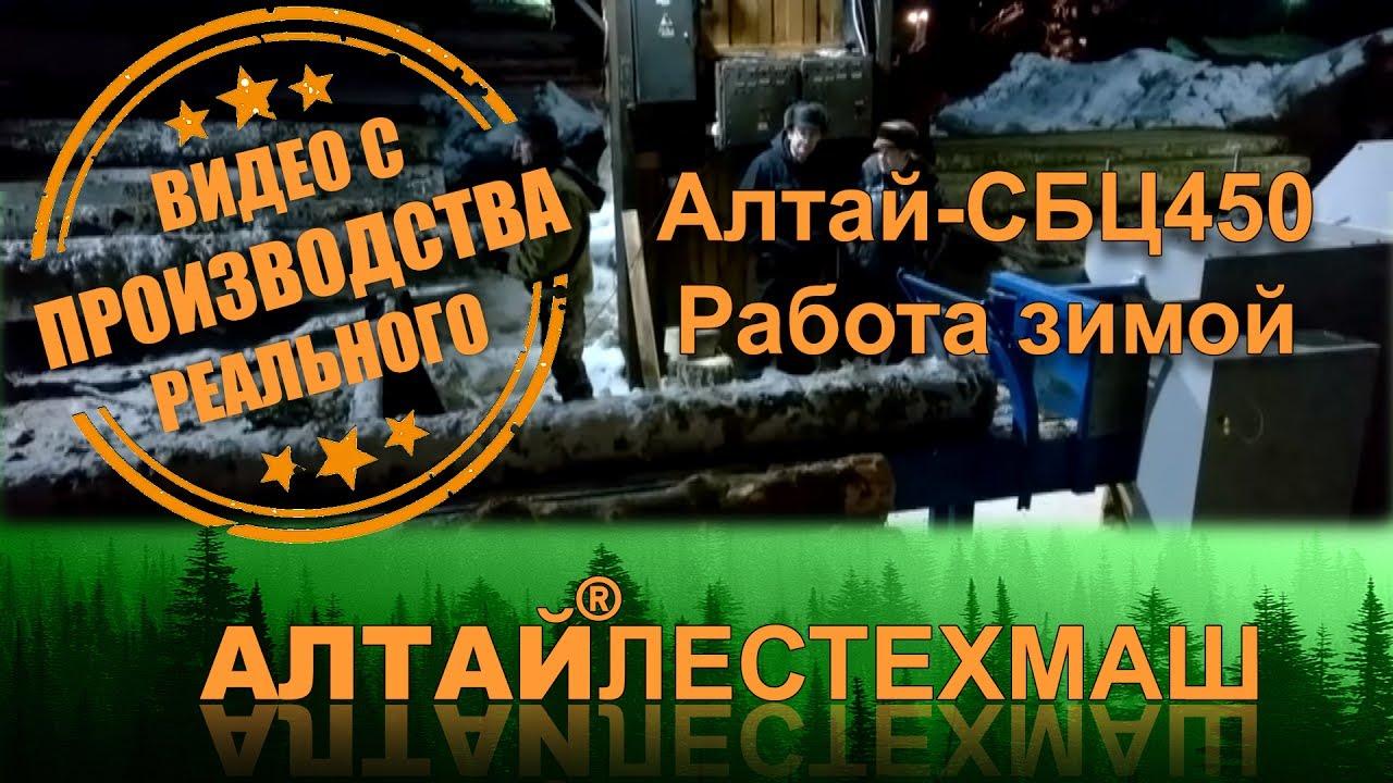 Бревнопильный станок Алтай-СБЦ450 работа зимой