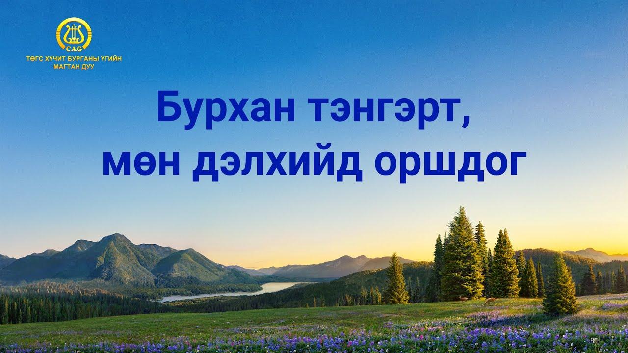 """Магтаал ба мөргөлийн дуу """"Бурхан тэнгэрт, мѳн дэлхийд оршдог"""" (дууны үгтэй)"""