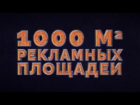 Изготовление видео рекламы в Краснодаре – цены, фото