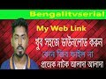 Bengalitvserial Download My WebSide 2019 All tech Bangla