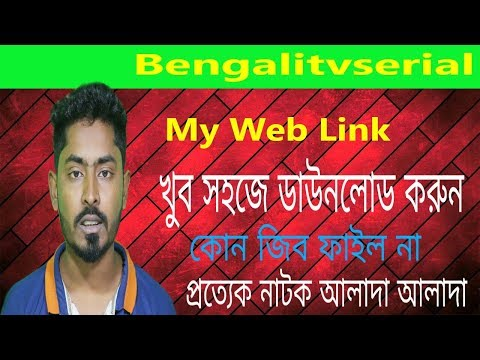 Bengalitvserial Download My WebSide 2019 (All Tech Bangla)