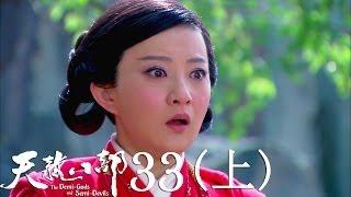 Download lagu 天龙八部 33(上) 天山童姥传授虚竹武功