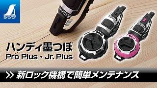 73280/ハンディ墨つぼ  Pro  Plus自動巻  ブラック