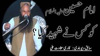 Imam Hussain (as) ko Kis Ne Shaheed kiya ?