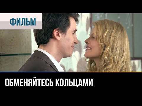 ▶️ Обменяйтесь кольцами - Мелодрама | 2012 - Русские мелодрамы