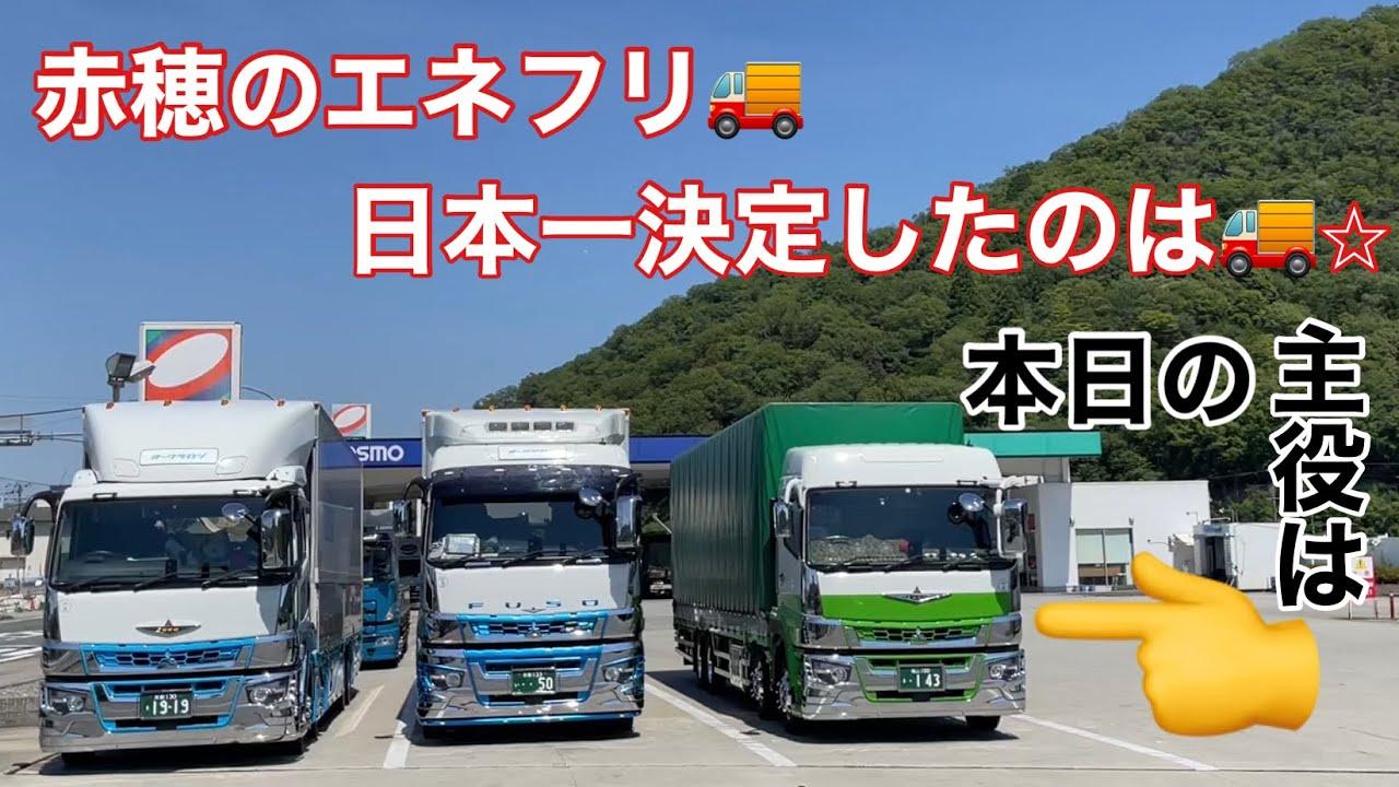 【長距離トラック運転手】福山のドライバーさん 名前聞くの忘れてた💦赤穂 エネフリ🚚【晴天】