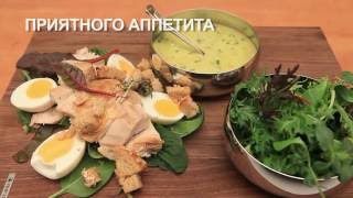 ZEPTER Рецепт: Салат с курицей