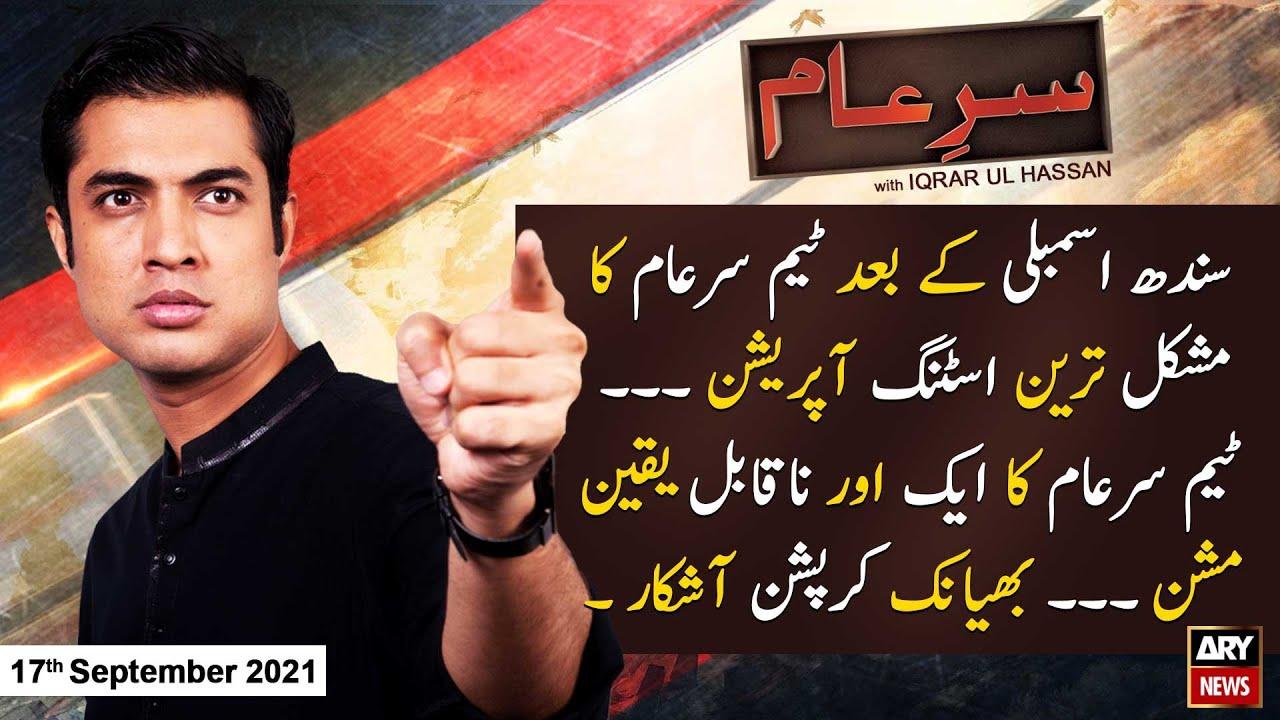 Sar-e-Aam | Iqrar Ul Hassan | ARYNews | 17 September 2021