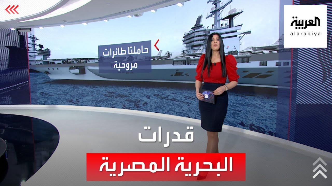 تعرف على أسلحة وقدرات البحرية المصرية  - نشر قبل 29 دقيقة