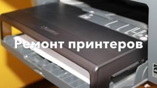 Заправка картриджей и ремонт принтеров в Нижнем Новгороде(, 2017-01-30T22:02:18.000Z)