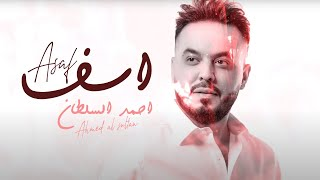 Ahmed Al Sultan -  Asaf [ Official Audio ]  2021 - احمد السلطان اسف