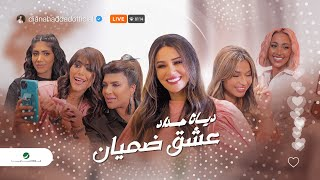 Diana Haddad ... Aasheg Dhamian - Video Clip | ديانا حداد ... عشق ضميان - فيديو كليب